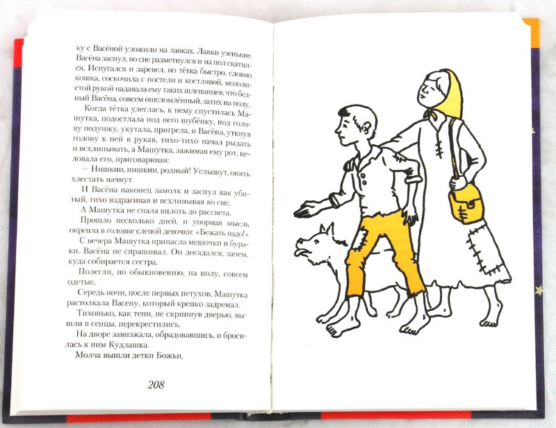 Иллюстрация 1 из 5 для Сказки Кота-Мурлыки - Николай Вагнер | Лабиринт - книги. Источник: Лабиринт