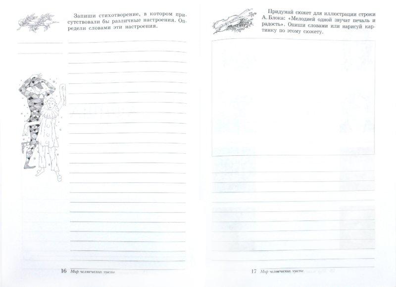 Иллюстрация 1 из 8 для Музыка. 8 класс. Дневник музыкальных размышлений - Науменко, Алеев | Лабиринт - книги. Источник: Лабиринт