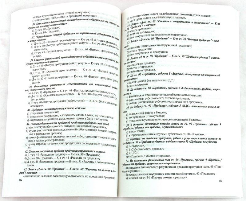 Иллюстрация 1 из 30 для Бухгалтерский учет для практиков: 2000 тестов и ответ - Гусева, Шеина | Лабиринт - книги. Источник: Лабиринт