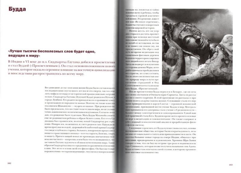 Иллюстрация 1 из 12 для Лидеры, которые изменили мир - Брайан Муни | Лабиринт - книги. Источник: Лабиринт