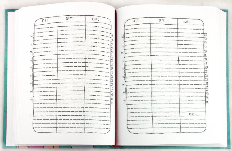Иллюстрация 1 из 33 для Муза и чудовище. Как организовать творческий труд - Яна Франк | Лабиринт - книги. Источник: Лабиринт