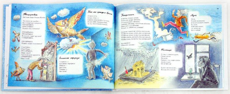 Иллюстрация 1 из 51 для Толстое солнце - Игорь Жуков | Лабиринт - книги. Источник: Лабиринт