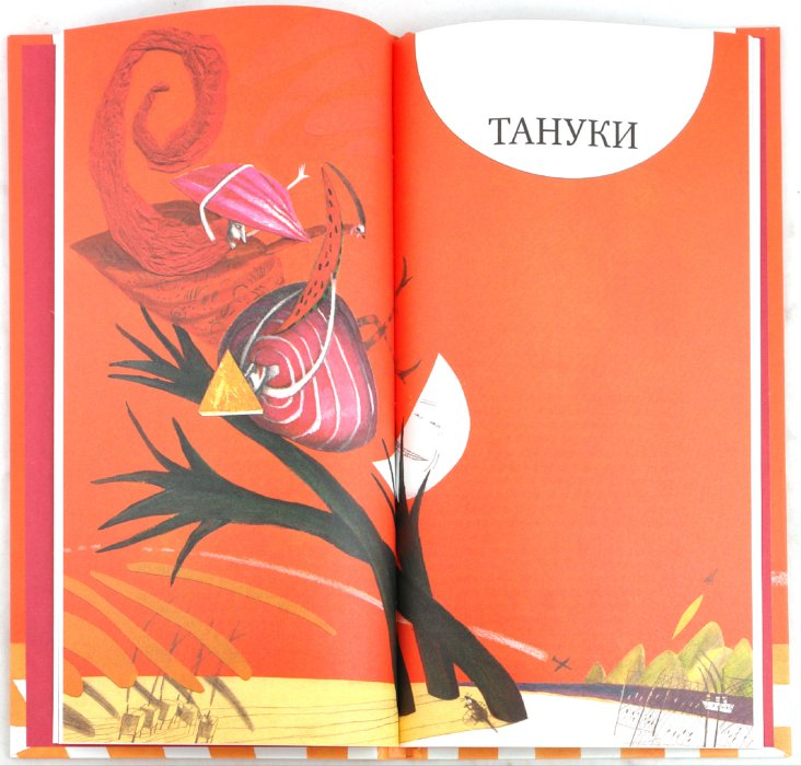 Иллюстрация 1 из 24 для Сказка про манную кашу - Владимир Юделевич | Лабиринт - книги. Источник: Лабиринт