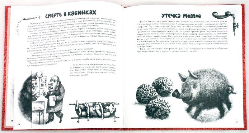 Иллюстрация 1 из 23 для Настоящие страшилки - Сергей Седов | Лабиринт - книги. Источник: Лабиринт