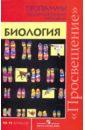 Дымшиц Михаил Наумович Биология. 10-11 классы: Программы общеобразовательных учреждений