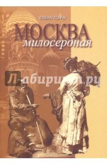 Москва милосердная новая москва