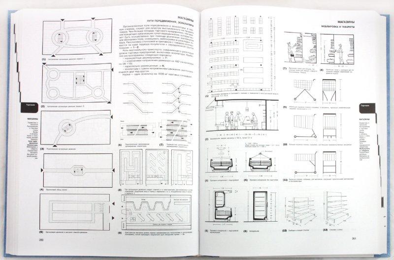 Иллюстрация 1 из 2 для Строительное проектирование - Эрнст Нойферт | Лабиринт - книги. Источник: Лабиринт