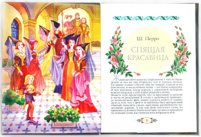Иллюстрация 1 из 5 для Спящая красавица - Шарль Перро | Лабиринт - книги. Источник: Лабиринт