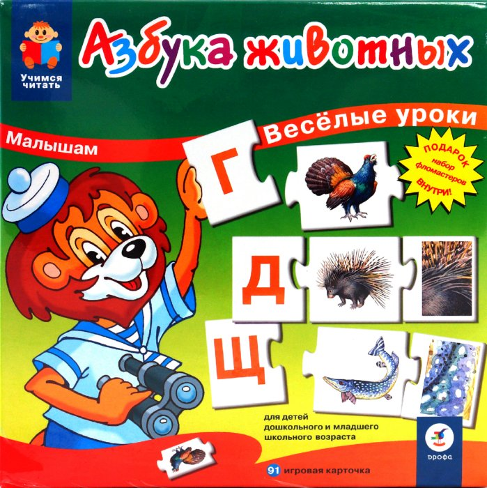 Иллюстрация 1 из 9 для Азбука животных | Лабиринт - игрушки. Источник: Лабиринт