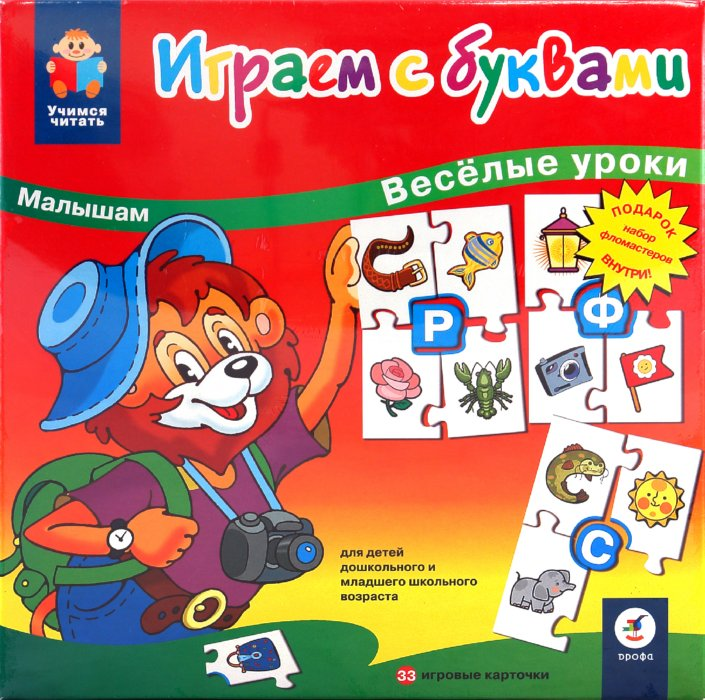 Иллюстрация 1 из 3 для Играем с буквами. 33 игровые карточки (1081) | Лабиринт - игрушки. Источник: Лабиринт