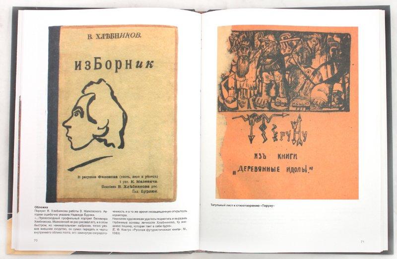 Иллюстрация 1 из 28 для Будетлянский клич. Футуристическая книга | Лабиринт - книги. Источник: Лабиринт