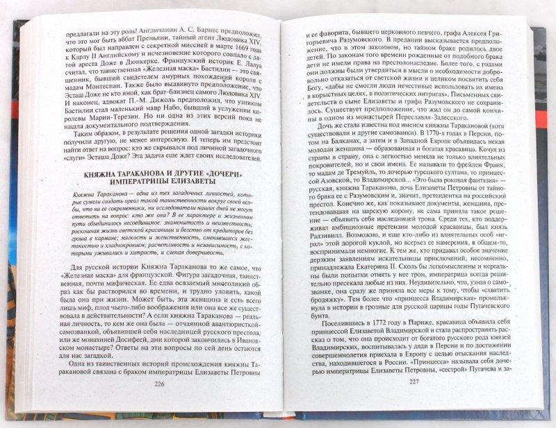 Иллюстрация 1 из 5 для 100 знаменитых загадок истории - Панкова, Романенко, Вагман, Кузьменко | Лабиринт - книги. Источник: Лабиринт