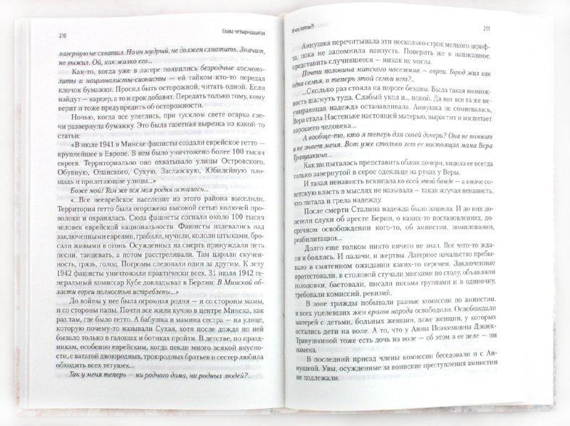 Иллюстрация 1 из 2 для Встретимся в Сети - Дан Дорфман | Лабиринт - книги. Источник: Лабиринт
