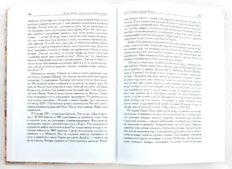 Иллюстрация 1 из 35 для Книга Марко Поло: записки путешественника или имперская космография - Александр Юрченко | Лабиринт - книги. Источник: Лабиринт