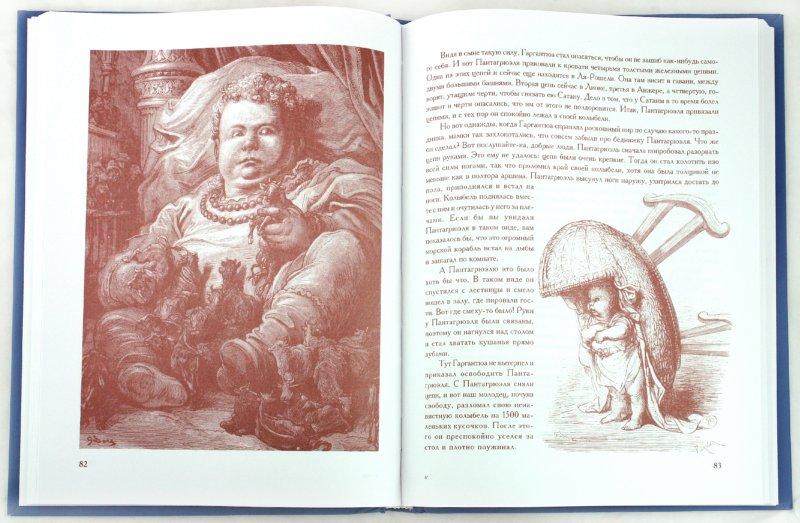Иллюстрация 1 из 10 для Гаргантюа и Пантагрюэль - Франсуа Рабле | Лабиринт - книги. Источник: Лабиринт
