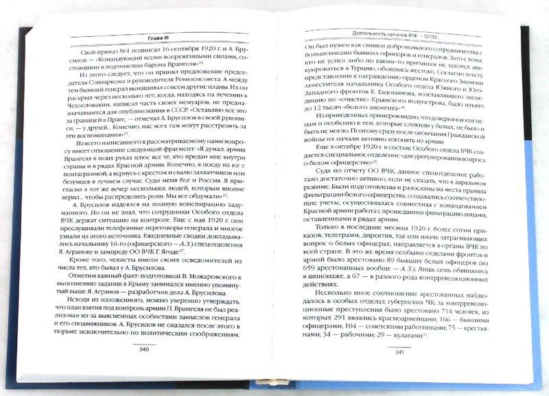 Иллюстрация 1 из 11 для Органы государственной безопасности и Красная армия - А. Зданович | Лабиринт - книги. Источник: Лабиринт