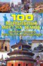Кузина Светлана Валерьевна 100 волшебных мест на Земле, где можно заказать богатство, счастье и здоровье