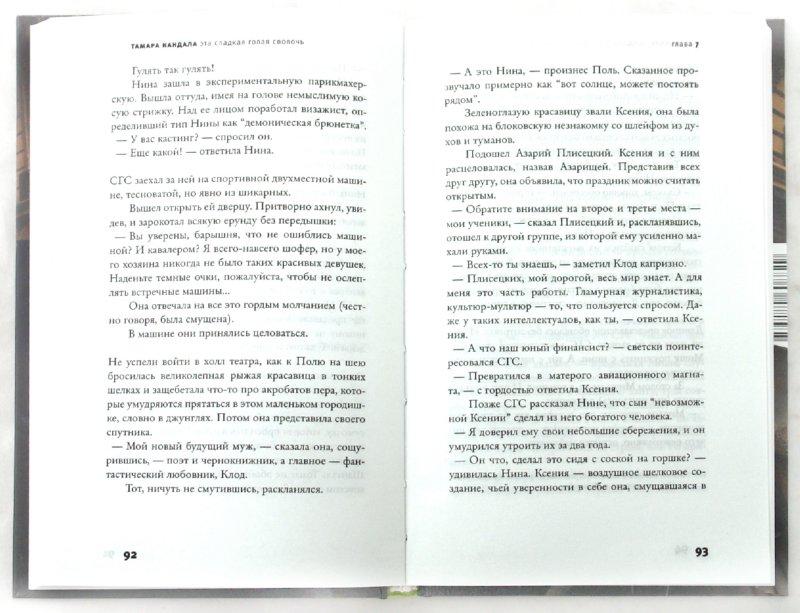 Иллюстрация 1 из 7 для Эта сладкая голая сволочь/Corpus - Тамара Кандала | Лабиринт - книги. Источник: Лабиринт