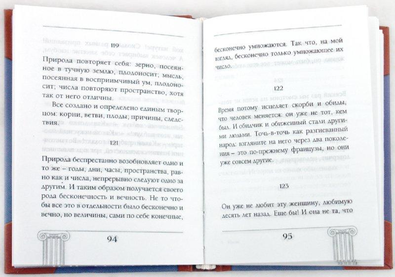 Иллюстрация 1 из 21 для Мысли - Блез Паскаль | Лабиринт - книги. Источник: Лабиринт