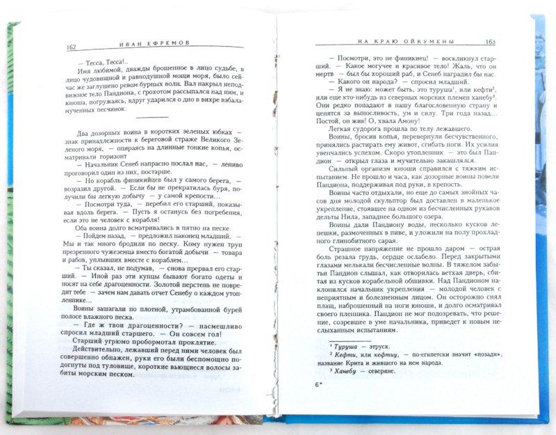 Иллюстрация 1 из 7 для На краю Ойкумены - Иван Ефремов | Лабиринт - книги. Источник: Лабиринт