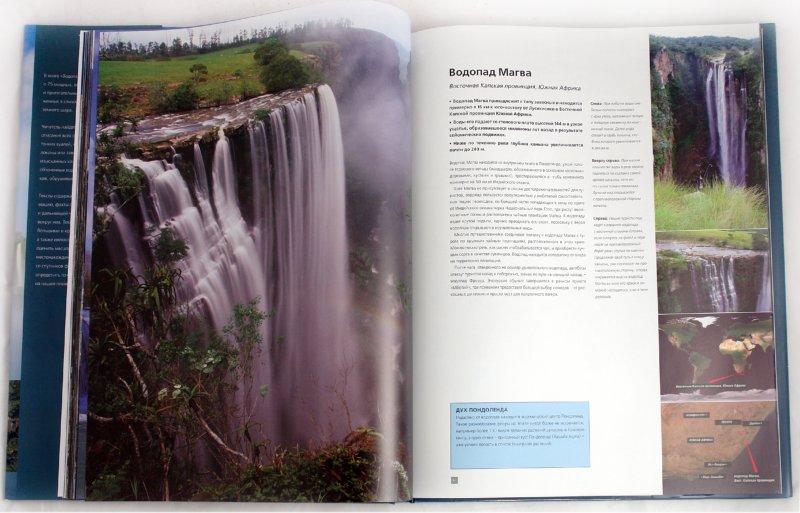 Иллюстрация 1 из 25 для Водопады: 75 самых красивых водопадов мира - Джордж Льюис | Лабиринт - книги. Источник: Лабиринт