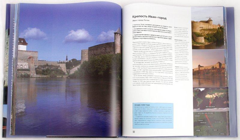 Иллюстрация 2 из 36 для Замки: 75 самых красивых замков мира - Льюис, Накви   Лабиринт - книги. Источник: Лабиринт