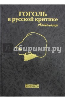 Гоголь в русской критике. Антология брюсов п г клиническая онкология