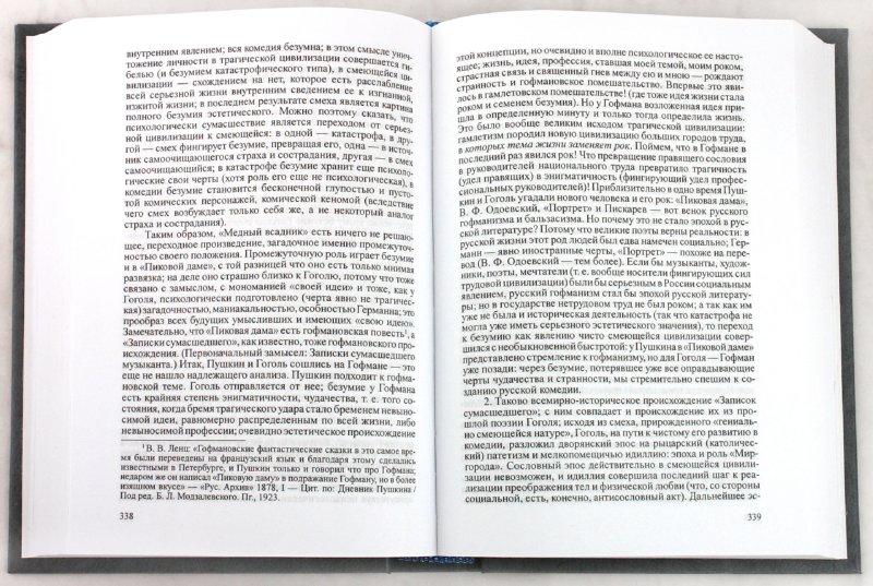 Иллюстрация 1 из 16 для Гоголь в русской критике. Антология | Лабиринт - книги. Источник: Лабиринт