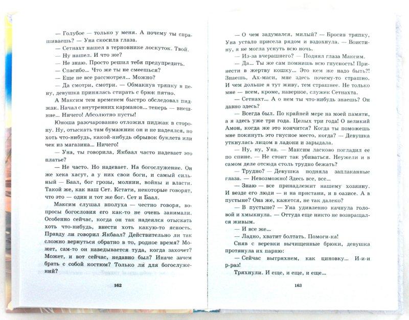 Иллюстрация 1 из 5 для Сокол Гора - Андрей Посняков | Лабиринт - книги. Источник: Лабиринт