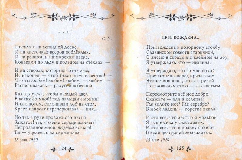 Иллюстрация 1 из 8 для Час души - Марина Цветаева | Лабиринт - книги. Источник: Лабиринт