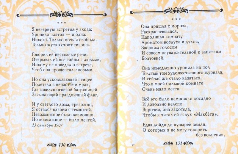 Иллюстрация 1 из 11 для Русская любовная лирика | Лабиринт - книги. Источник: Лабиринт