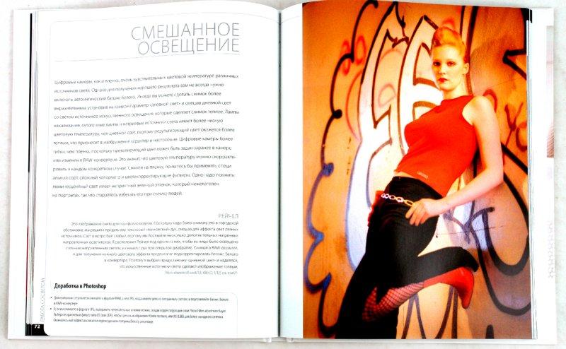 Иллюстрация 1 из 13 для Фотопортреты: советы профессионала - Род Эдвардс | Лабиринт - книги. Источник: Лабиринт