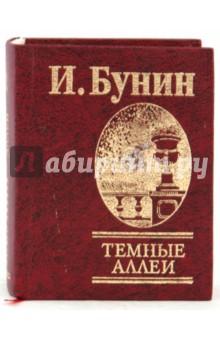 Темные аллеи и бунин комплект из 5 книг
