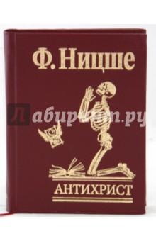 Обложка книги Антихрист. Проклятие христианству, Ницше Фридрих Вильгельм