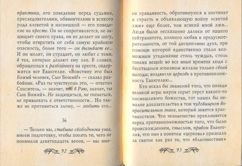 Иллюстрация 1 из 8 для Антихрист. Проклятие христианству - Фридрих Ницше | Лабиринт - книги. Источник: Лабиринт