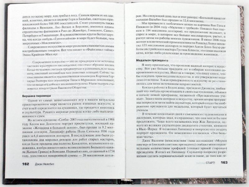 Иллюстрация 1 из 6 для Старт! или Настраиваем ум!: Перестрой мышление и загляни в будущее - Джон Нейсбит | Лабиринт - книги. Источник: Лабиринт