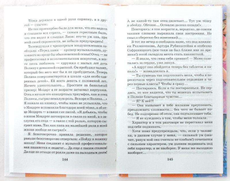 Иллюстрация 1 из 39 для Я ничего не сказал... - Анатолий Алексин | Лабиринт - книги. Источник: Лабиринт