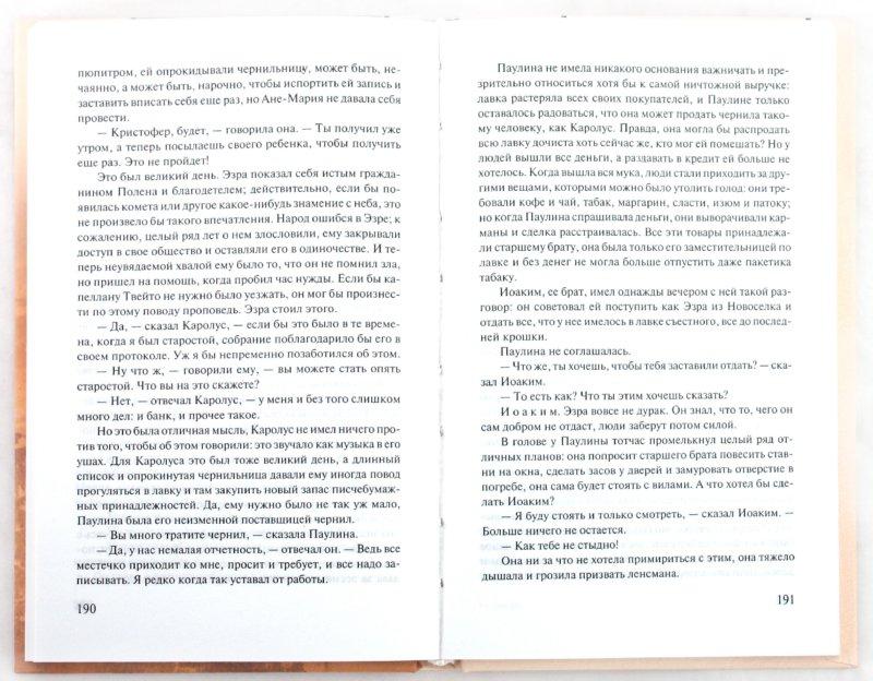 Иллюстрация 1 из 4 для Август - Кнут Гамсун | Лабиринт - книги. Источник: Лабиринт