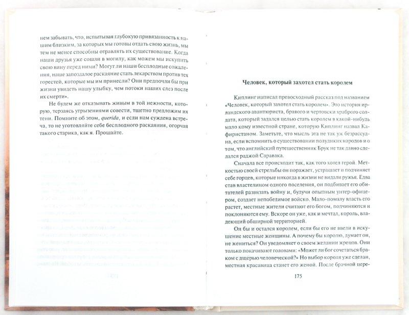 Иллюстрация 1 из 14 для Письма незнакомке - Андре Моруа | Лабиринт - книги. Источник: Лабиринт