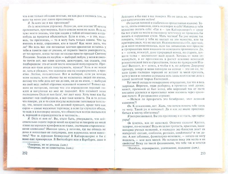 Иллюстрация 1 из 5 для Доктор Фаустус - Томас Манн | Лабиринт - книги. Источник: Лабиринт