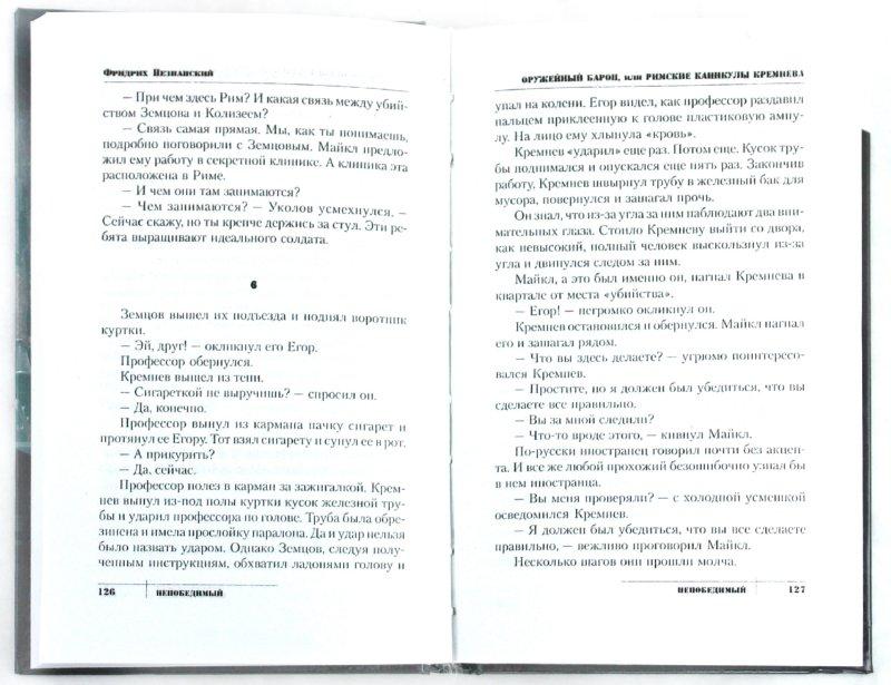 Иллюстрация 1 из 6 для Оружейный барон, или Римские каникулы Кремнева - Фридрих Незнанский | Лабиринт - книги. Источник: Лабиринт
