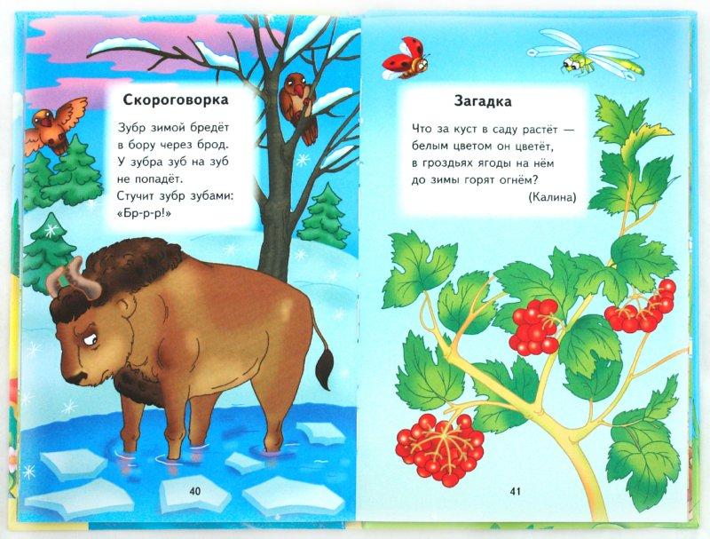 Иллюстрация 1 из 12 для Чудо-книга для малышей. Колыбельные, потешки,загадки, скороговорки, стишки, считалки - Владимир Верховень | Лабиринт - книги. Источник: Лабиринт
