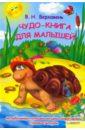 Верховень Владимир Николаевич Чудо-книга для малышей. Колыбельные, потешки,загадки, скороговорки, стишки, считалки росмэн книга для малышей веселые гармошки загадки из джунглей