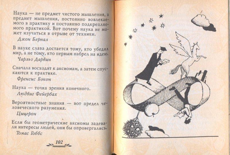 Иллюстрация 1 из 16 для Афоризмы. Разумное, доброе, вечное | Лабиринт - книги. Источник: Лабиринт