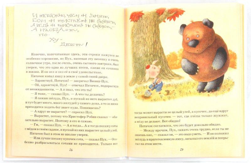 Иллюстрация 1 из 4 для Винни-Пух и все остальные - Милн, Заходер | Лабиринт - книги. Источник: Лабиринт