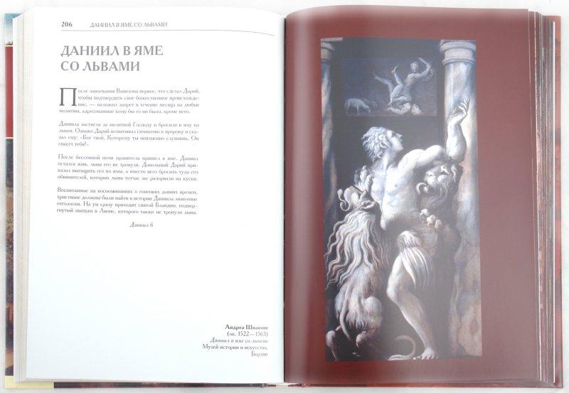 Иллюстрация 1 из 13 для Иллюстрированная Библия. Ветхий Завет. Новый Завет - Режи Дебре | Лабиринт - книги. Источник: Лабиринт