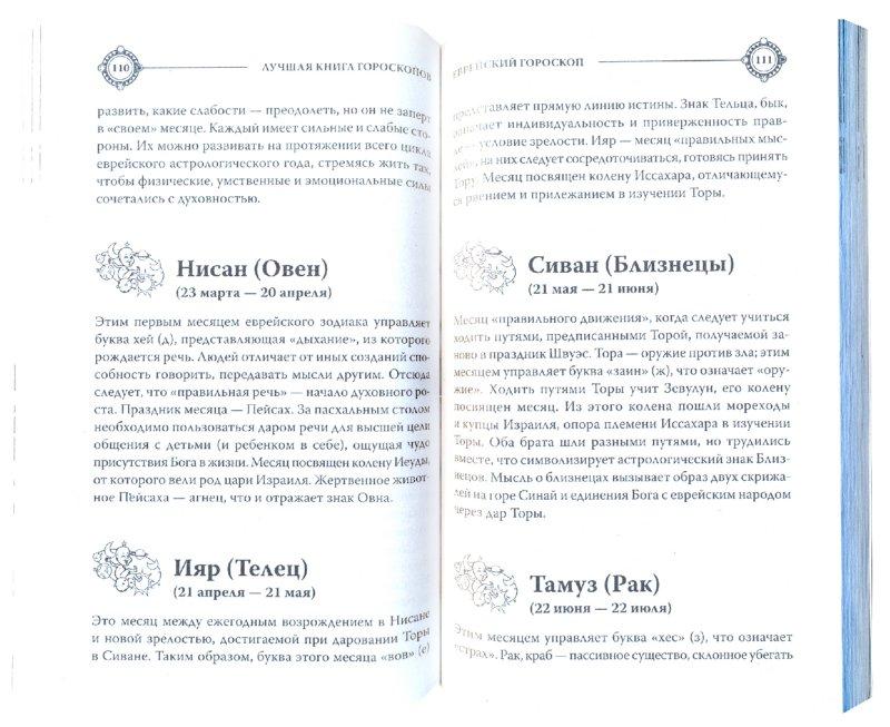 Иллюстрация 1 из 24 для Лучшая книга гороскопов - Катерина Соляник | Лабиринт - книги. Источник: Лабиринт