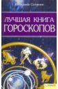 Соляник Катерина Олеговна Лучшая книга гороскопов