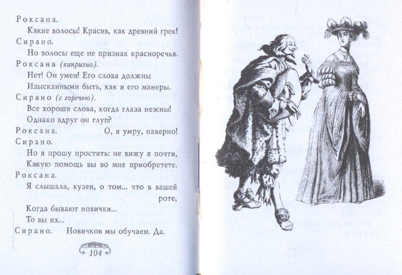Иллюстрация 1 из 28 для Сирано де Бержерак - Эдмон Ростан   Лабиринт - книги. Источник: Лабиринт