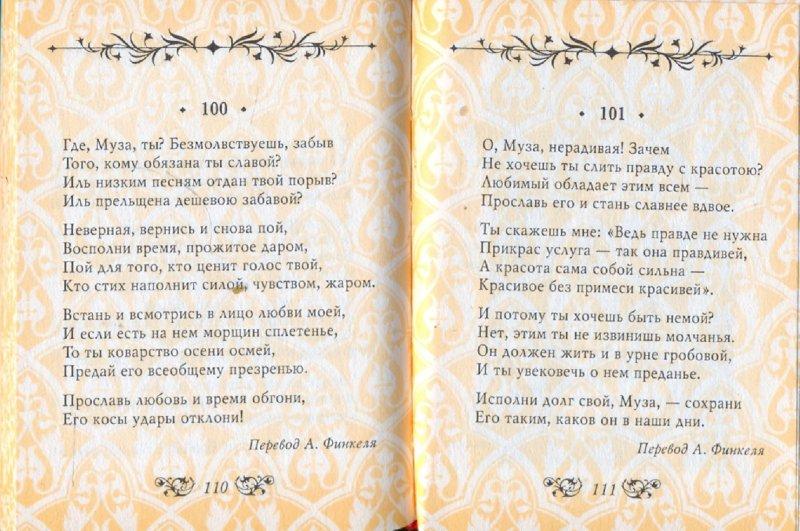 Иллюстрация 1 из 10 для Сонеты - Уильям Шекспир | Лабиринт - книги. Источник: Лабиринт